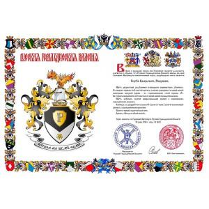 Грамота Русской геральдической коллегии (личный герб)