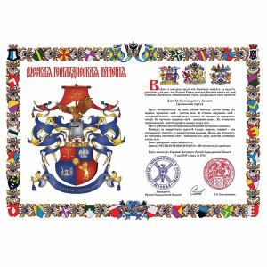 Грамота Русской геральдической коллегии (фамильный герб)