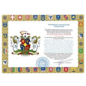 Грамота Украинского геральдического общества (фамильный герб)