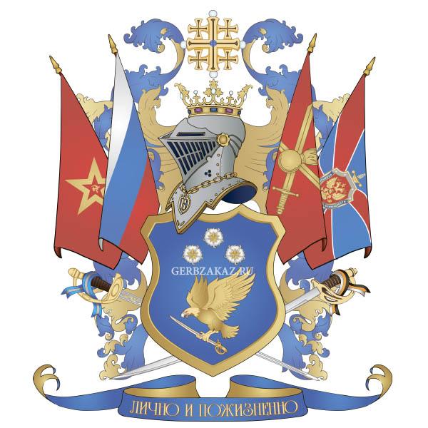 Герб военного